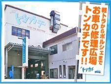 株式会社ミスタートンカチ の店舗画像