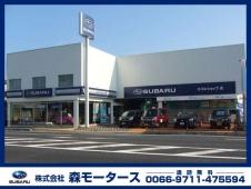 株式会社森モータース の店舗画像