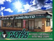 KONG AUTO の店舗画像