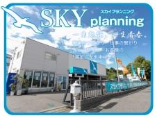 SKY planning(スカイプランニング) の店舗画像