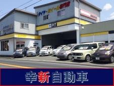 株式会社幸新自動車 の店舗画像