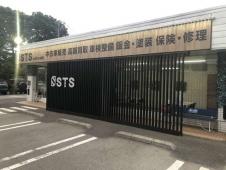 エスティーエス 三芳店 の店舗画像