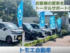 トモエ自動車 の店舗画像