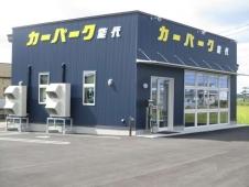 佐々木企画 カーパーク能代の店舗画像