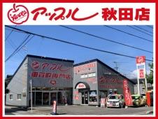 アップル 秋田店の店舗画像