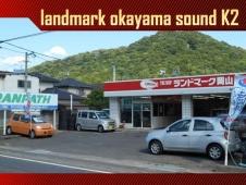 ランドマーク岡山サウンドK2 の店舗画像