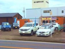 激安!ぽっきり市場!!車家 徳橋自動車販売 の店舗画像