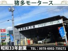 猪多モータース の店舗画像
