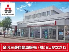 金沢三菱自動車販売(株)BJかなざわ の店舗画像