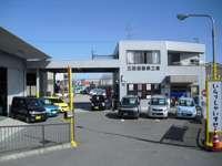 株式会社三田自動車工業 の店舗画像