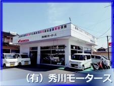 有限会社秀川モータース の店舗画像