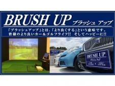 BRUSH UP(ブラッシュアップ) の店舗画像