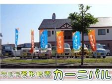 クルマ買取販売 カーニバル の店舗画像
