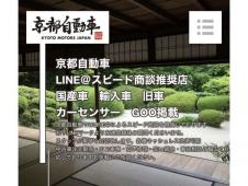 京都自動車 の店舗画像