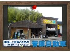 菅原自動車 の店舗画像