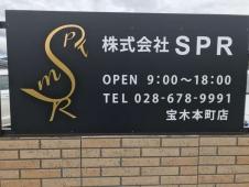 株式会社SPR宝木本町店 の店舗画像