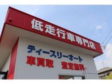 ティースリー・オート の店舗画像
