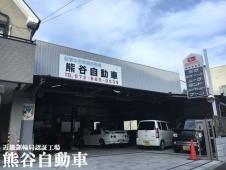 熊谷自動車 の店舗画像