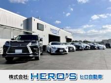 ヒロ自動車 の店舗画像