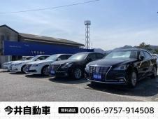 株式会社今井自動車 の店舗画像