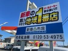 和泉砿油株式会社 の店舗画像