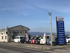 有明自動車工業 の店舗画像