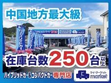 ハイブリッド&コンパクトカー専門店 岩国Kmarket の店舗画像