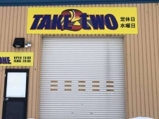 テイク2 の店舗画像