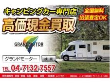 (株)グランドモーター キャンピングカー買取・販売専門店 の店舗画像