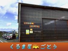 くるま屋 ごとう の店舗画像