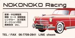 NOKONOKO Racing の店舗画像