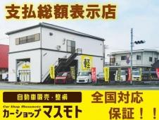 carshop masumoto(カーショップマスモト) の店舗画像