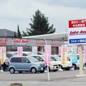 自社ローン中古車販売 ララオート の店舗画像