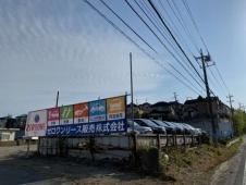 ゼロワンリース販売 の店舗画像