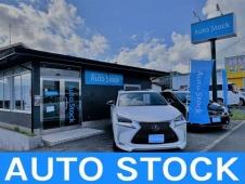 Auto Stock の店舗画像