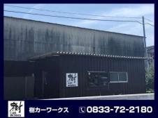 樹CAR WORKS(イツキカーワークス) の店舗画像