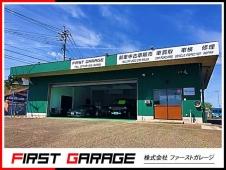 FIRST GARAGE の店舗画像