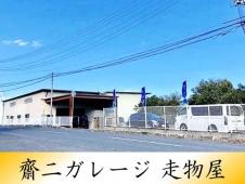 齋二ガレージ 走物屋(ソウブツヤ) の店舗画像