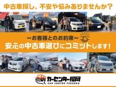 カーセンター福岡 中古車販売店 の店舗画像