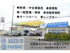 RISE(ライズ) の店舗画像