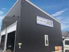 オートサービスJUN の店舗画像
