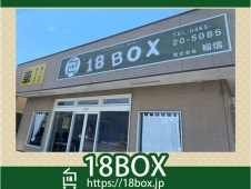 18BOX/エイティーンボックス の店舗画像