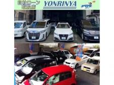 自社オートローン取扱店 YONRINYA の店舗画像