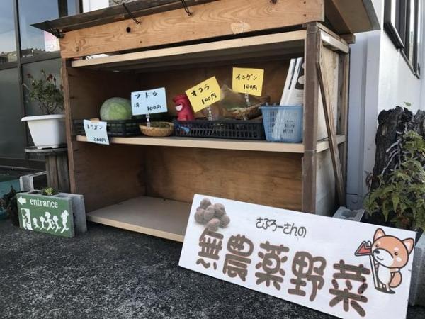 父の無農薬野菜を無人販売で販売しております。大人気です。